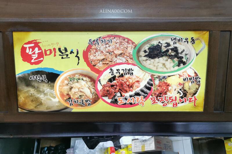 釜山西面站小吃店