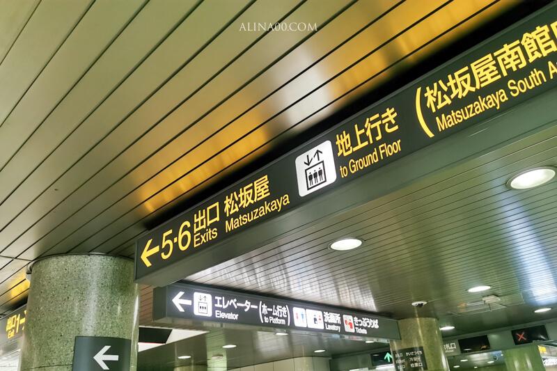名古屋地鐵