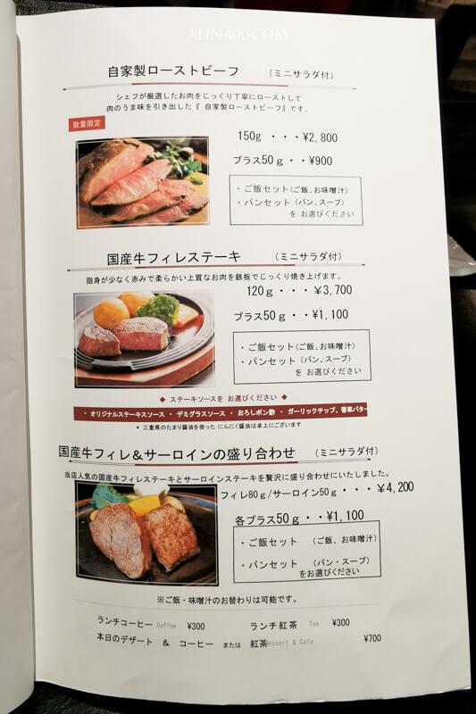 【名古屋美食】Beef Okuma Steak House 松阪屋百貨美食街,和牛商業午餐