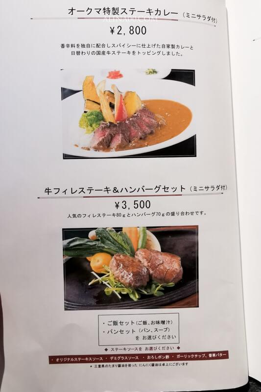 Beef Okuma Steak House 菜單價格