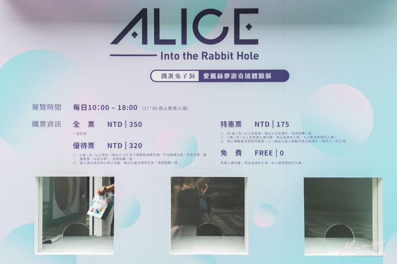 愛麗絲夢遊奇境體驗展門票