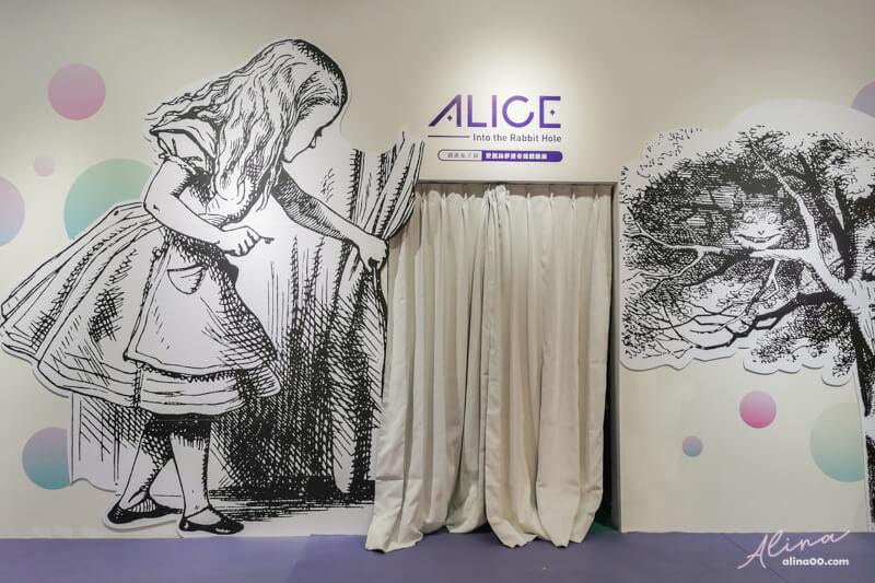 跳進兔子洞 愛麗絲夢遊奇境體驗展