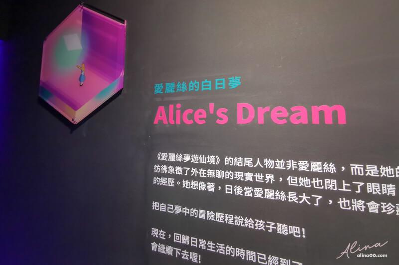 台北愛麗絲夢遊仙境展覽