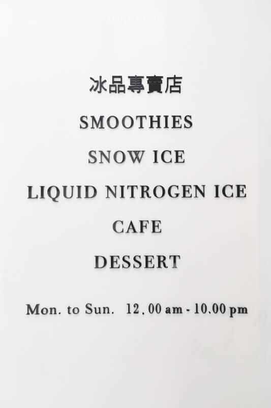 台北冰品專賣店