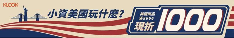 KLOOK優惠碼 小資美國
