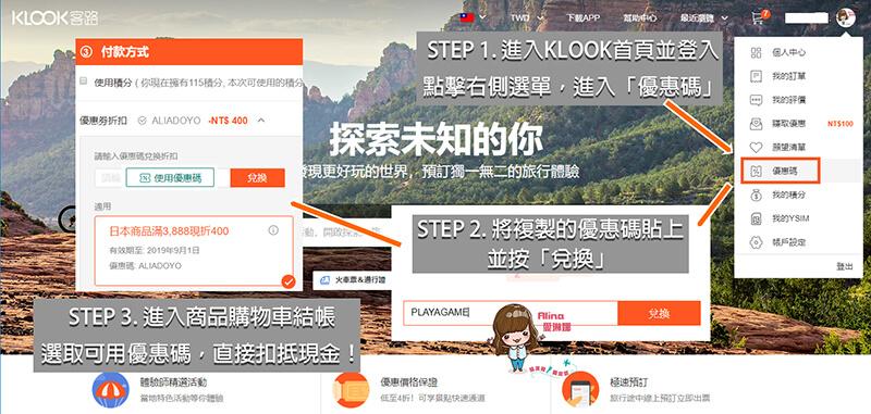 KLOOK優惠碼 兌換使用教學步驟