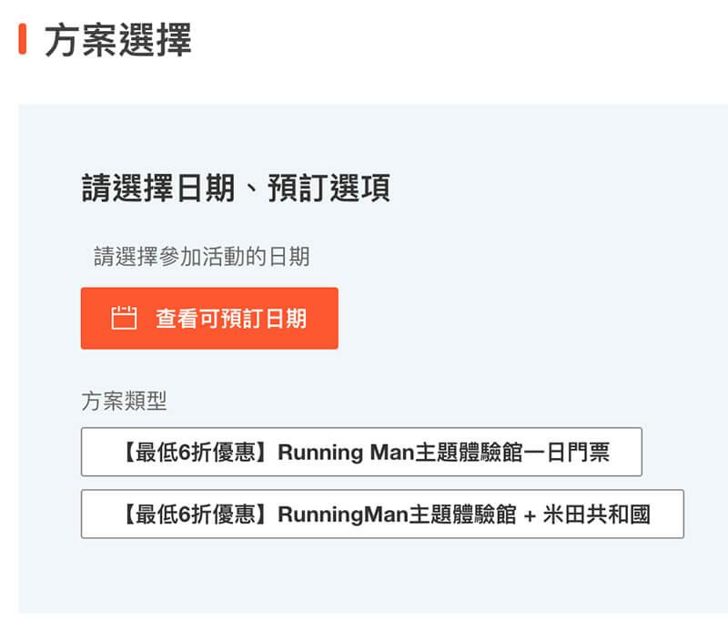 Running man 釜山體驗館門票 米田共和國釜山館