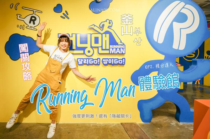 【釜山景點】 Running man 釜山體驗館 門票優惠+闖關攻略|比首爾更刺激,還有隱藏關卡! @Alina 愛琳娜 嗑美食瘋旅遊