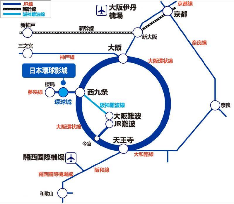 大阪環球影城交通