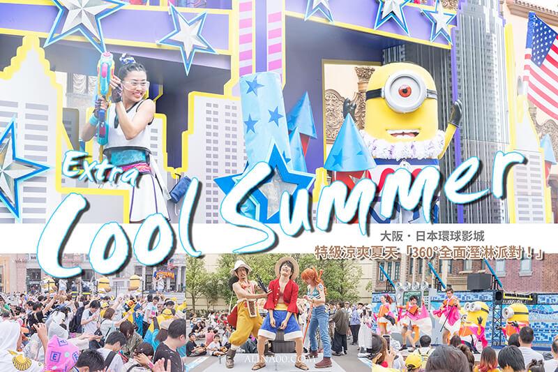 【大阪景點】日本環球影城 Extra Cool Summer|跟小小兵、航海王玩水全面淋濕! @Alina 愛琳娜 嗑美食瘋旅遊