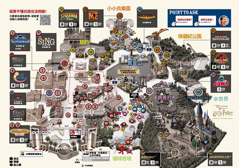 日本環球影城中文地圖