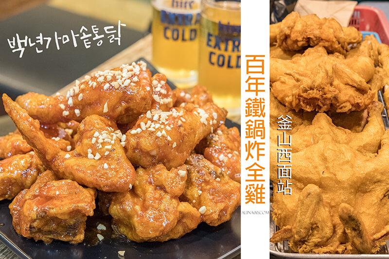 【釜山美食】 百年鐵鍋炸雞 西面|必吃傳統市場炸全雞,香脆又多汁! @Alina 愛琳娜 嗑美食瘋旅遊