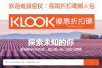 網站近期文章:KLOOK優惠碼 2019|客路折扣碼懶人包,Alina 讀者旅遊省錢密技!