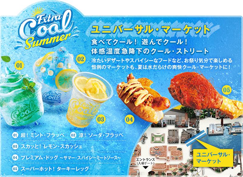 Extra Cool Summer 周邊商品 美食推薦