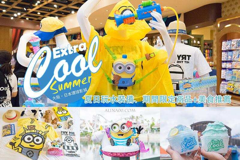 【大阪景點】Extra Cool Summer 周邊商品 美食推薦|日本環球影城玩水必買! @Alina 愛琳娜 嗑美食瘋旅遊