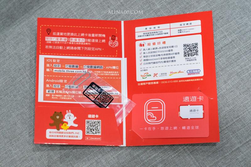 遠遊卡美國上網SIM卡