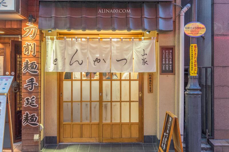 東京上野豬排飯 山家