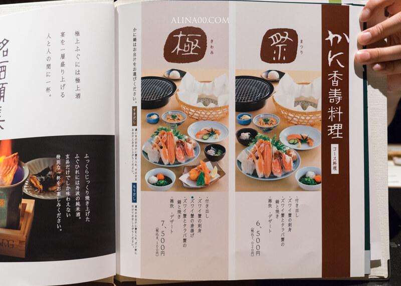 玄品河豚 以茂蟹 螃蟹火鍋菜單