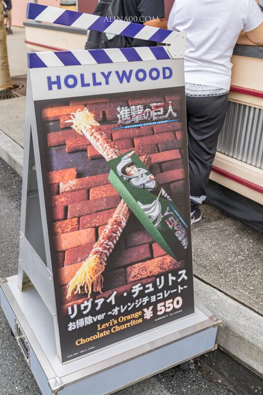 日本環球影城 進擊的巨人玉米棒