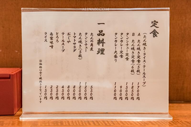 仙台牛舌 「閣」ブランドーム店 菜單價格