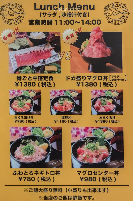 金槍魚中心商業午餐
