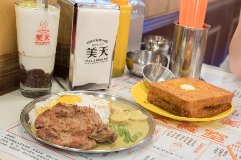 【食記】台北中山 美天餐室-泰式茶餐廳,港式創意混搭復古風 @Alina 愛琳娜 嗑美食瘋旅遊