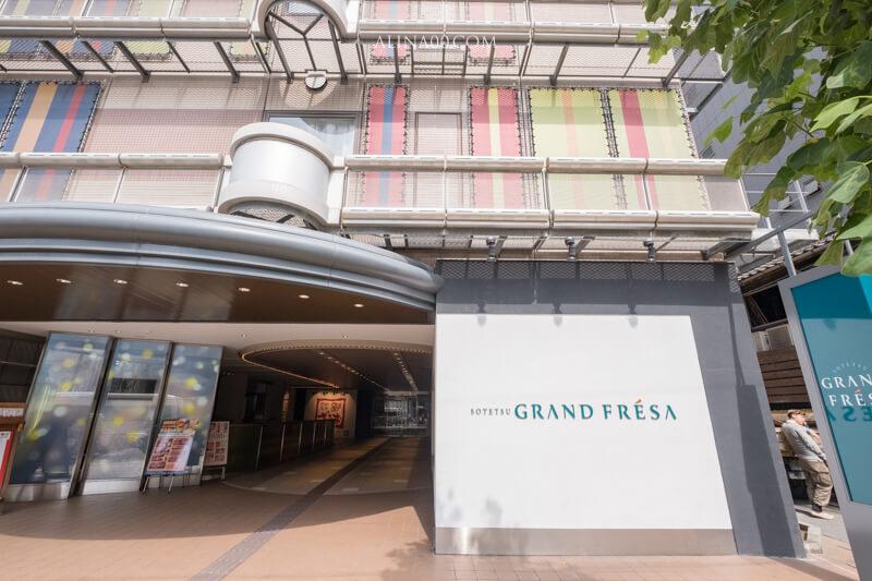 大阪難波燦路都飯店 Hotel Sunroute Osaka Namba