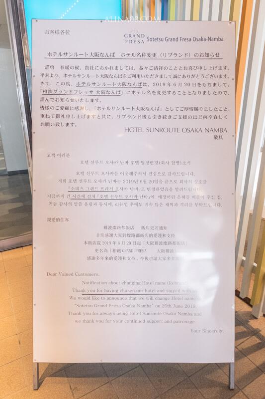 相鉄グランドフレッサ 大阪なんば 相鐵GRAND FRESA飯店
