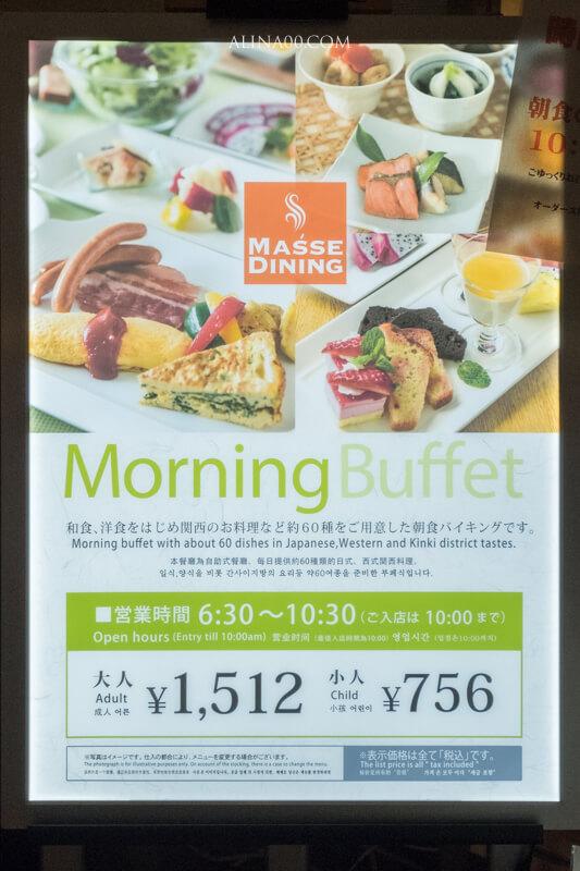大阪難波相鐵GRAND FRESA 飯店早餐
