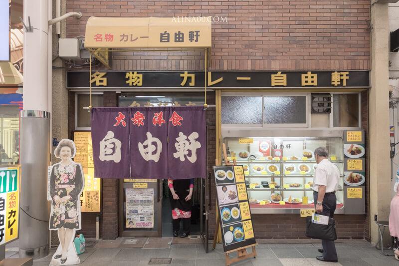 大阪名物咖哩 自由軒