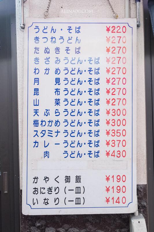 大阪燒肉店