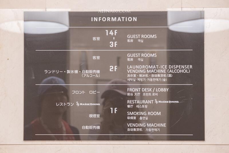 飯店樓層介紹