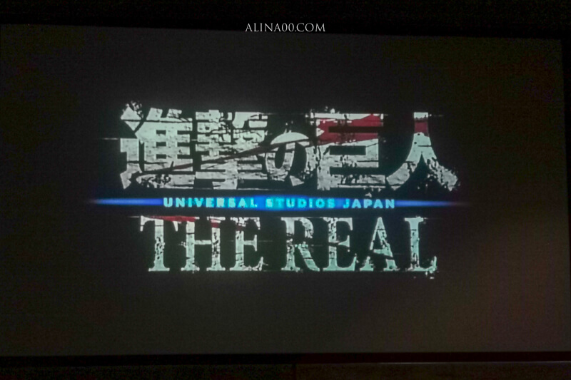 UNIVERSAL COOL JAPAN 環球影城進擊的巨人