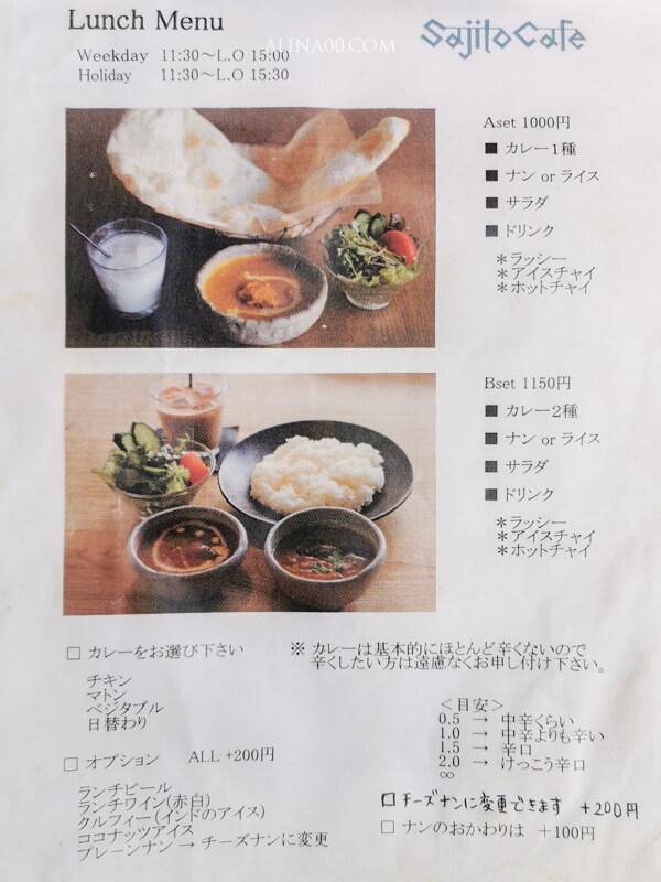 Sajilo Cafe 菜單價格