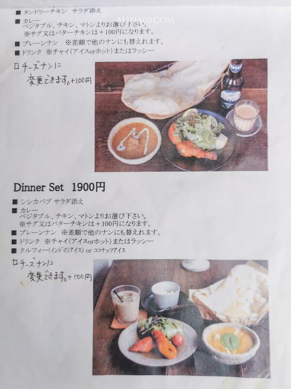 Sajilo Cafe Dinner Menu