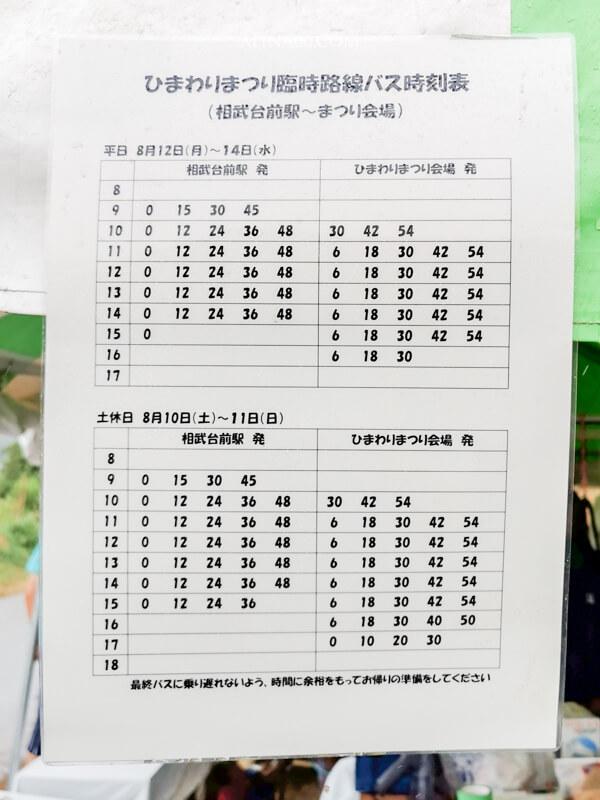 座間向日葵花田交通車