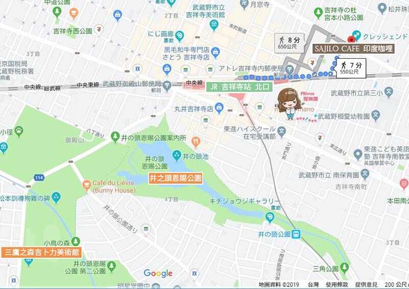 Sajilo Cafe 東京吉祥寺印度咖哩