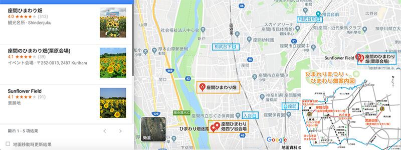 神奈川座間ひまわり畑