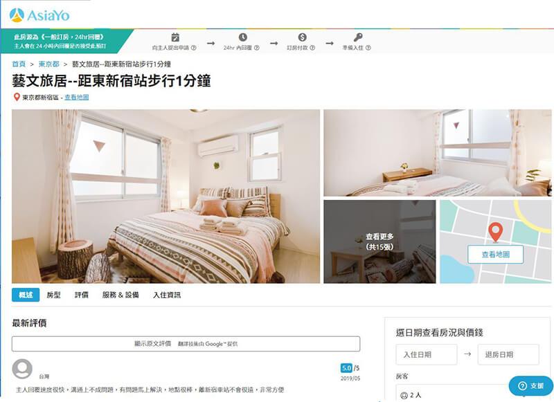 亞洲第一訂房平台 AsiaYo 藝文旅居
