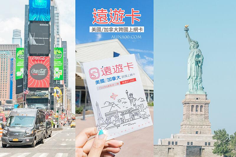 【紐約自由行】 遠遊卡美國上網SIM卡-旅遊必備,美加跨國上網盡情分享 @Alina 愛琳娜 嗑美食瘋旅遊