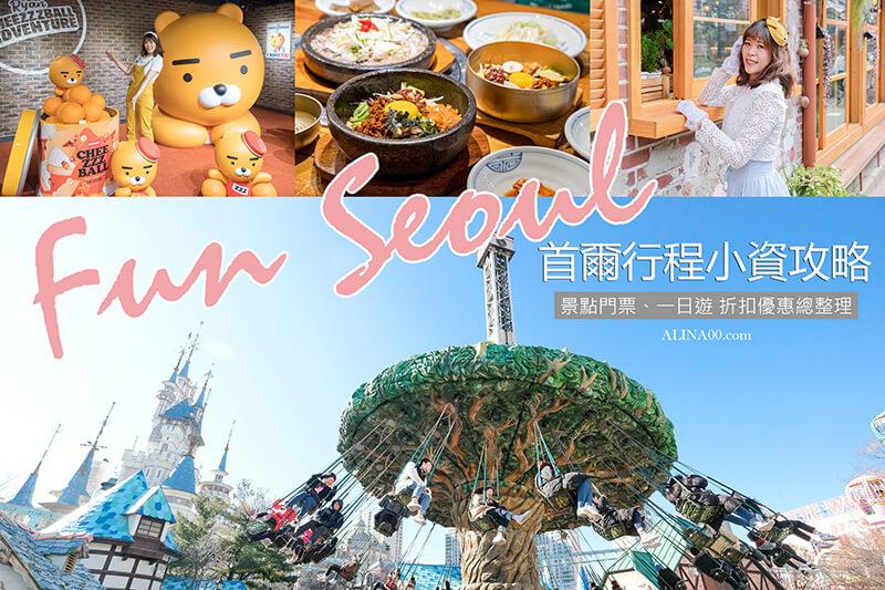 閱讀文章:【首爾自由行】韓國 首爾行程 攻略|首爾票券優惠,景點門票行程一日遊,這樣玩最省錢