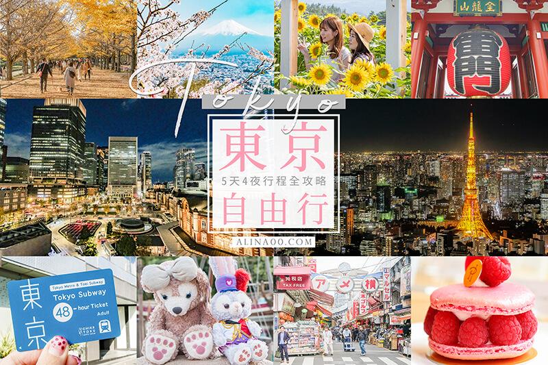 【東京自由行】2020 東京 行程規劃攻略:景點美食推薦&旅遊花費 @Alina 愛琳娜 嗑美食瘋旅遊