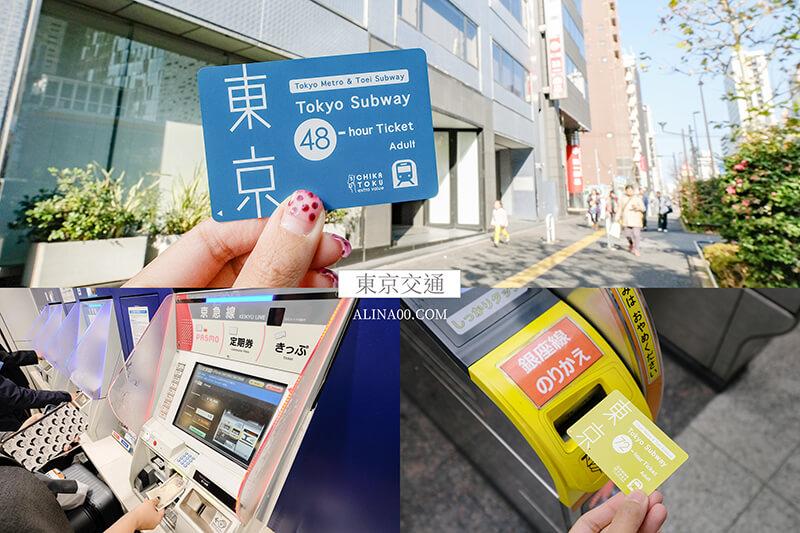 東京自由行 東京交通