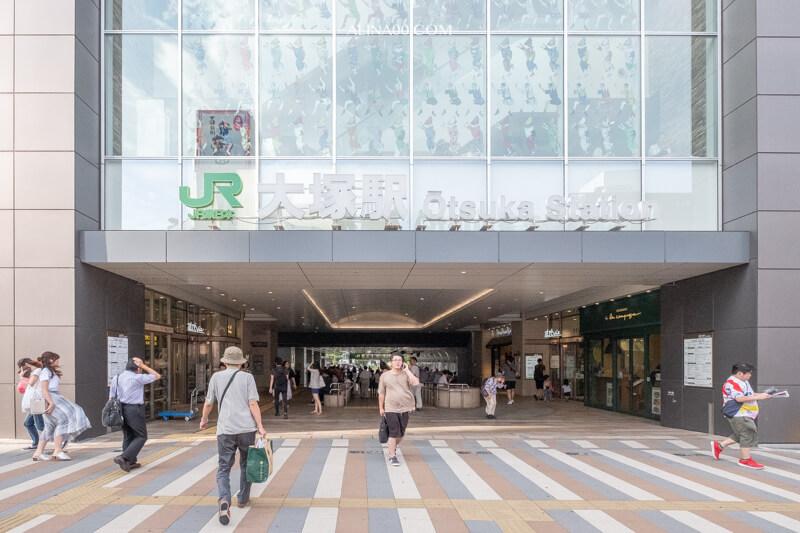 JR山手線 大塚站