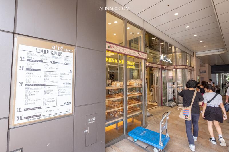 大塚站購物