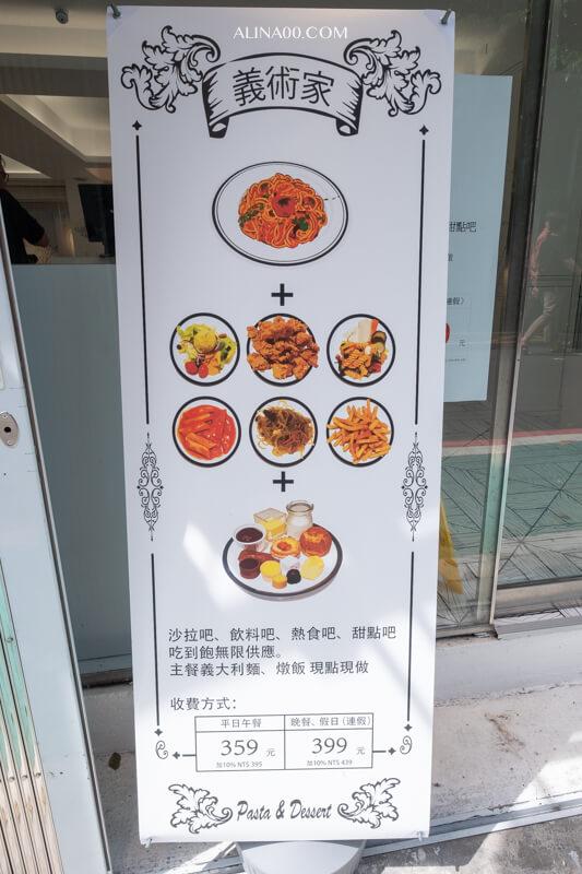 【食記】台北東區-義術家義大利麵-Buffet 吃到飽,平日$359價格划算!