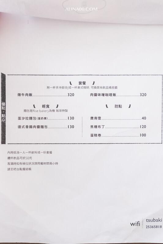 椿珈琲菜單