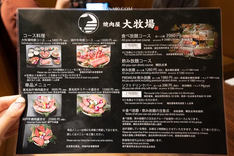 大阪燒肉吃到飽菜單
