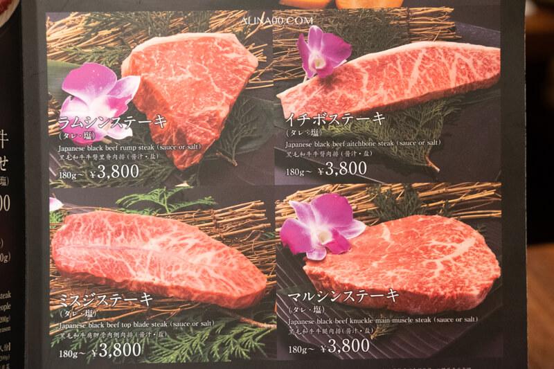 燒肉屋大牧場菜單價格