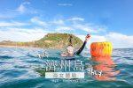 網站近期文章:【濟州島深度旅遊】 濟州島海女體驗-中文教學,第1次挑戰就成功!
